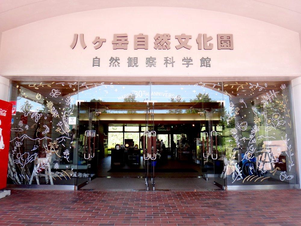 2018年で30周年を迎えた長野県の「八ヶ岳自然文化園」の入り口に絵を描かせていただきました。ここに咲く花、ここに住む蝶など、八ヶ岳の自然と四季がひとつになっているイメージで描きました。カブトムシ好きの男の子が多く来館するということで、カブトムシも何匹かいます。見つけて喜んでもらえるといいな。「HAPPY 30TH ANNIVERSARY」の文字は消えやすい塗料で描いているので、時期がきたら消すことができます。  Jul 2018 / Nagano