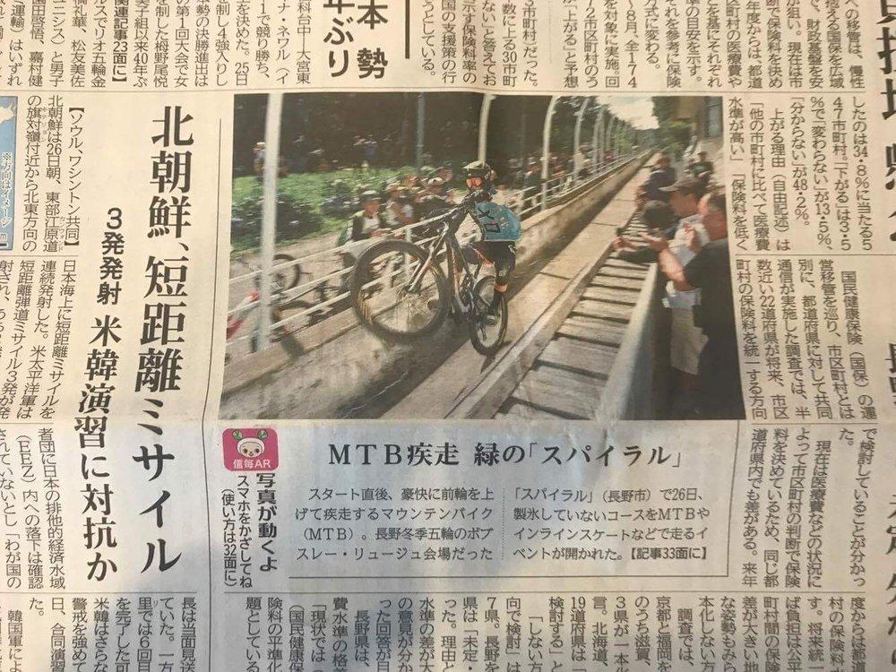 イベントの様子が信濃毎日新聞の朝刊に。