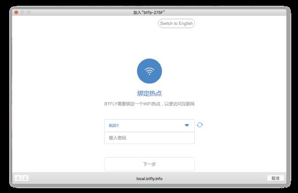 """第三步:绑定现有网络WIFI   第二步连接成功后,将自动弹出一个""""登陆到网络""""的窗口,如果未自动弹出,请打开浏览器访问http://192.168.154.1。按照屏幕提示,为Butterfly选择一个本地网络Wi-Fi,并输入您的网络密码连接。完成后,顶部蓝色指示灯会保持长亮。"""