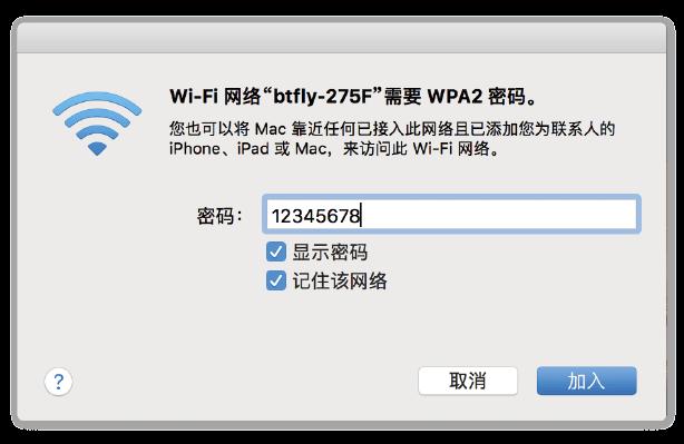 """第二步:连接Butterfly VPN   当供电后,查找""""btfly""""开头的WiFi,使用初始密码12345678连接。"""