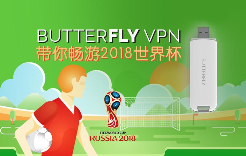 Butterfly VPN 2018 FIFA 1.jpg