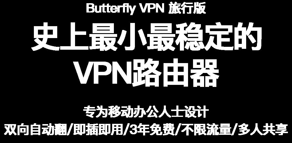 Butterfly VPN.png