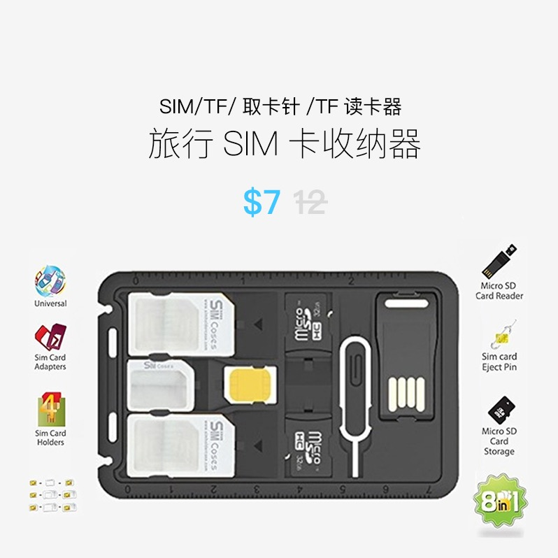 旅行用八合一SIM卡收纳器   仅银行卡大小,将八件数码小物紧密安全的收纳在一起。