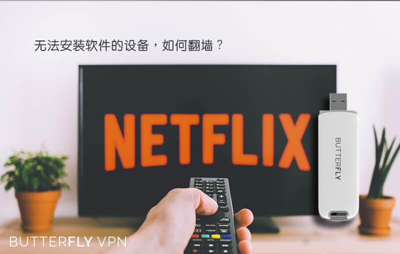 Butterfly+VPN+2018+netflix.jpg