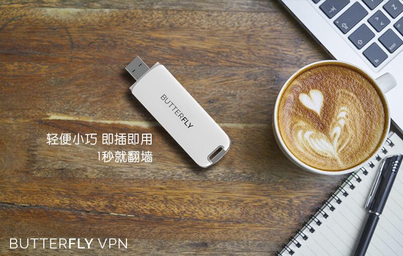 Butterfly+VPN+2018+fanqiang.jpg