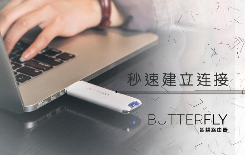 ButterFly VPN 秒速建立连接.jpg