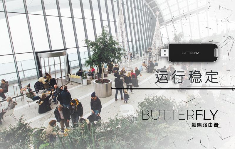 ButterFly VPN 运行稳定.jpg
