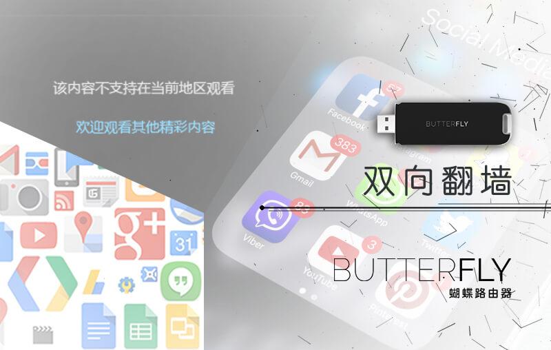 ButterFly VPN 双向翻墙.jpg