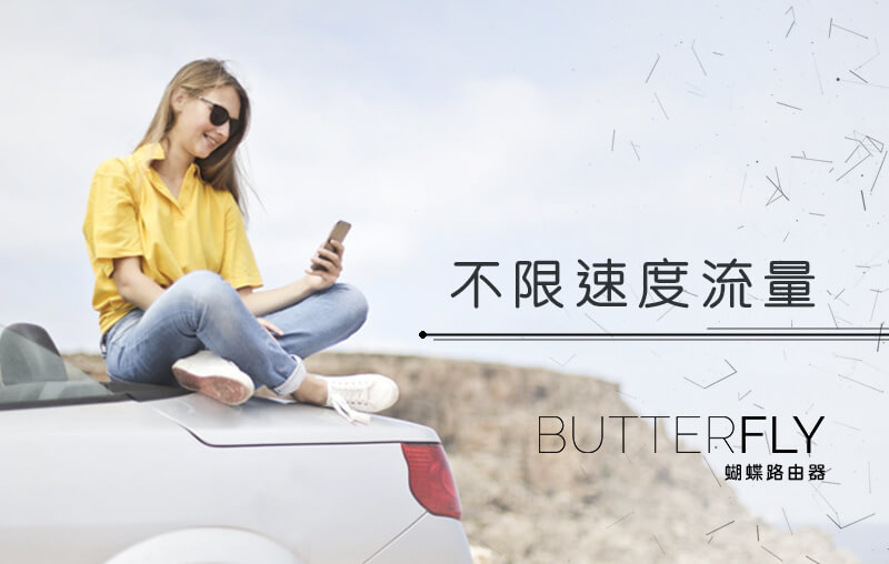 ButterFly VPN 不限速度流量.jpg
