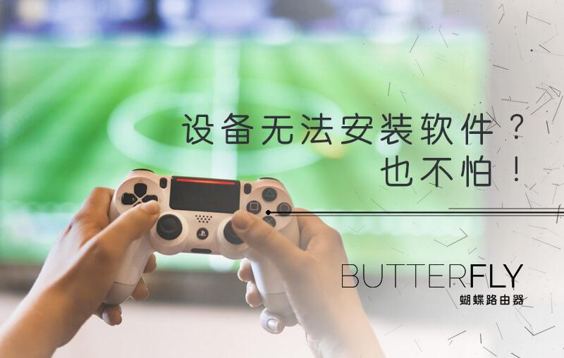 ButterFly VPN 无法安装翻墙软件.jpg