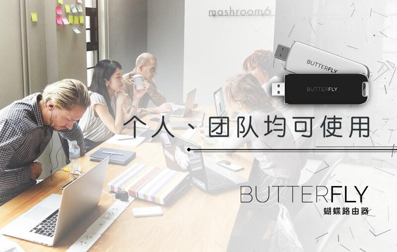 ButtrerFly 个人团队均可使用.jpg