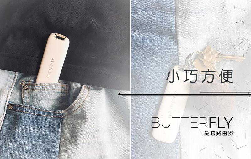 Butterfly VPN 小巧方便.jpg