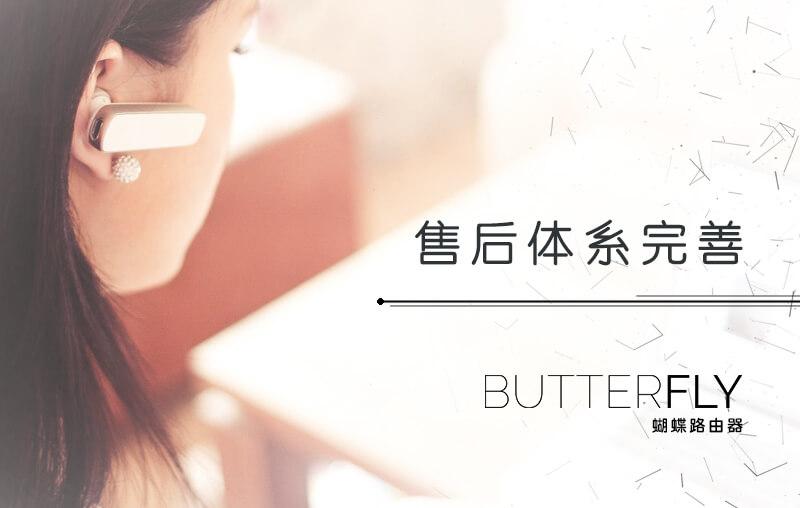 Butterfly VPN 售后体系完善.jpg