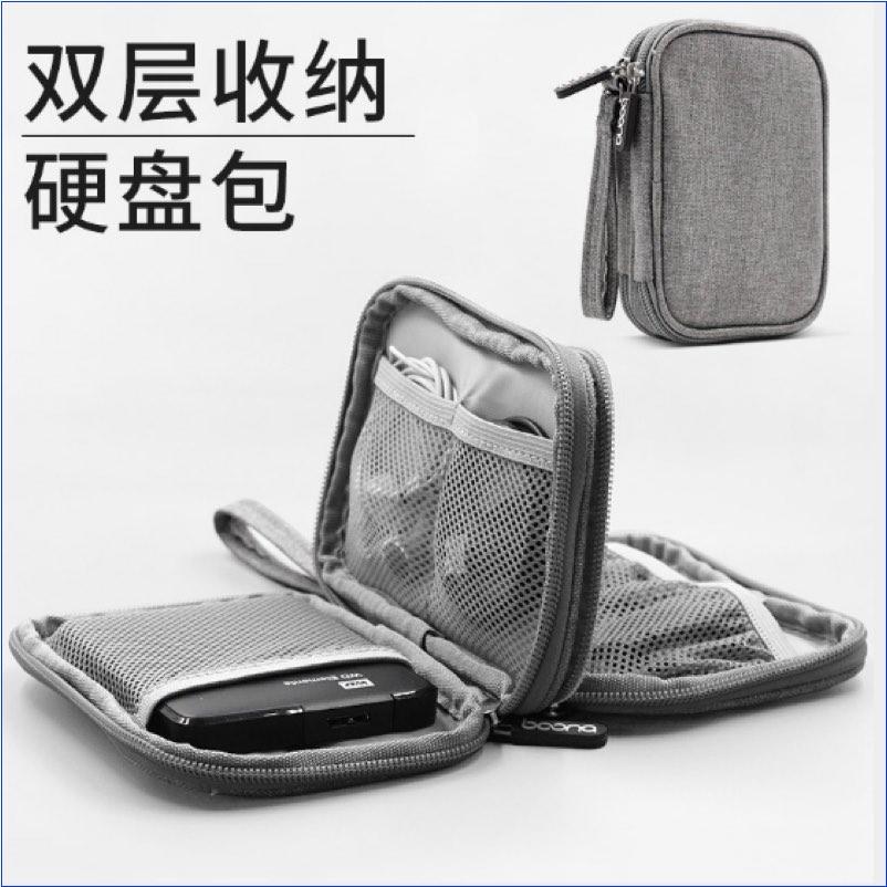 旅行收纳系列·硬盘手包01.jpg