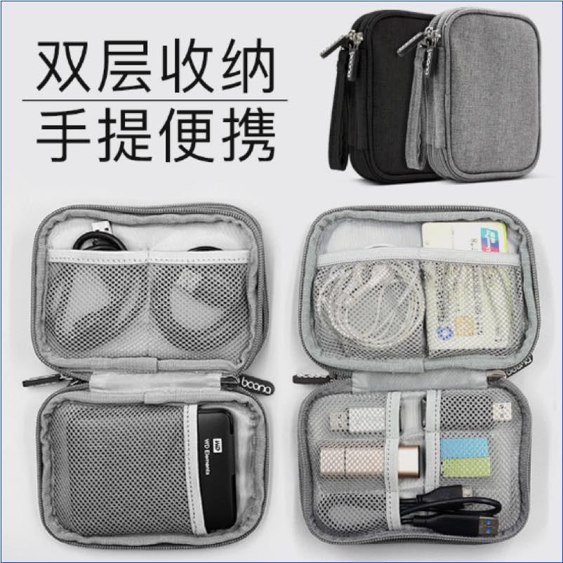旅行收纳系列·硬盘手包03.jpg
