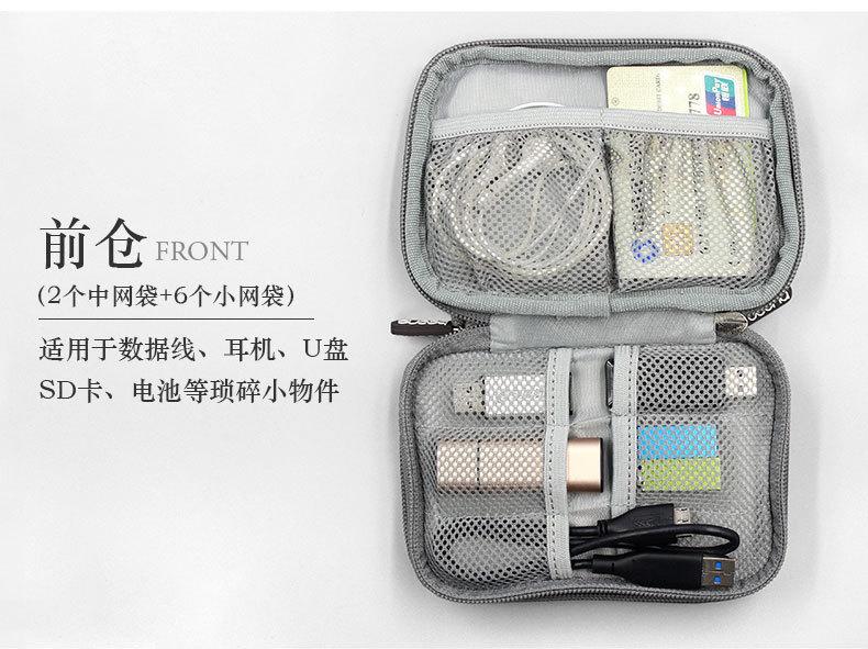 旅行收纳系列·硬盘手包04.jpg