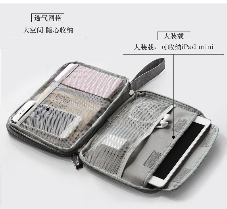 旅行收纳系列·iPad mini手包03.jpg