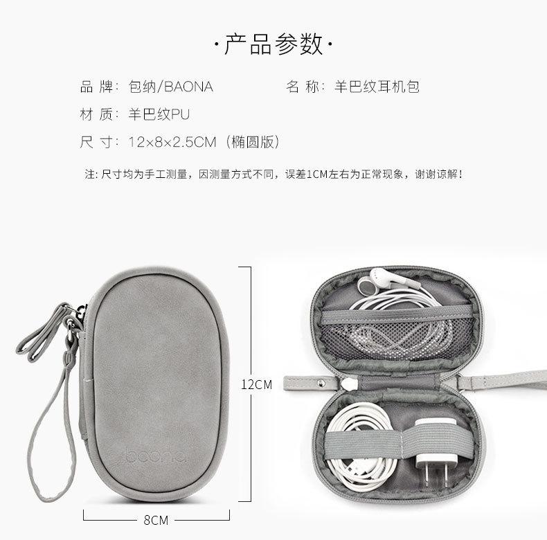 旅行收纳系列·耳机包02.jpg