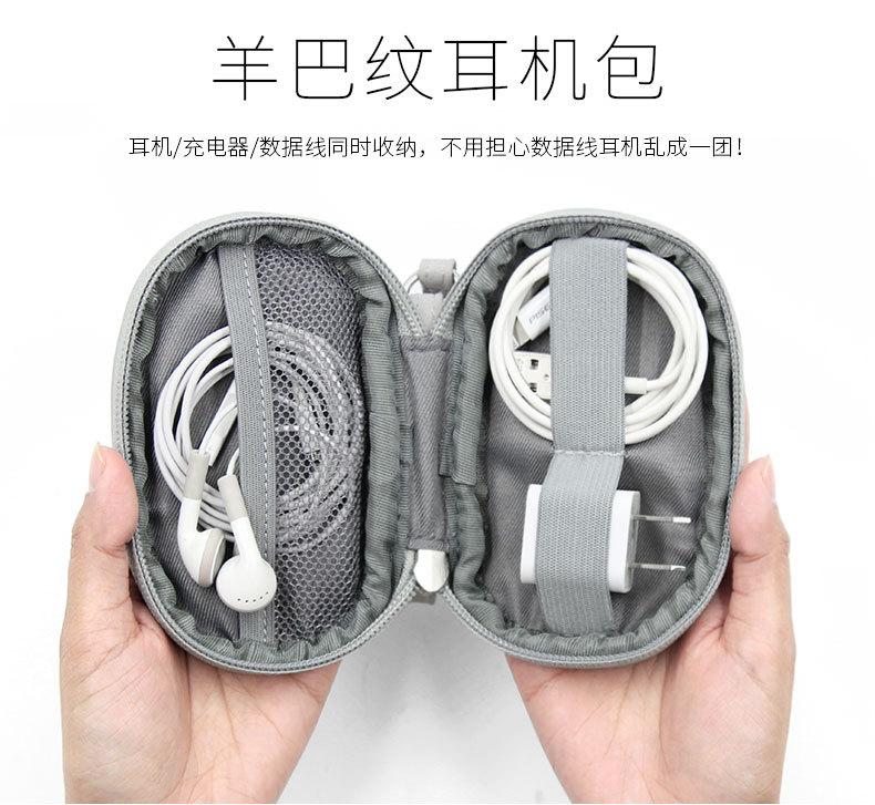 旅行收纳系列·耳机包03.jpg