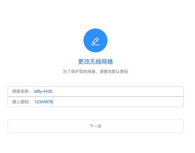 """ButterflyVPN旅行版  如何修改默认Wi-Fi名称及密码?  Butterfly VPN默认Wi-Fi名称为BTFLY-xxxx,密码12345678;名称与密码都可以进行修改。修改步骤参考如下:  使用默认密码连接BTFLY-xxxx无线网络 在已经绑定无线热点的前提下,使用浏览器访问http://192.168.154.1 点击""""修改无线网络""""菜单,进入修改页面,请按照屏幕指示进行修改。  http://local.btfly.info/setup/index.html#/step2/zh_cn"""