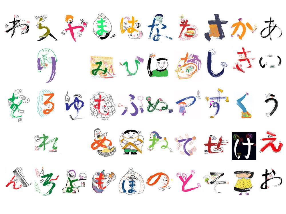 hiragana-web-yuukook.jpg