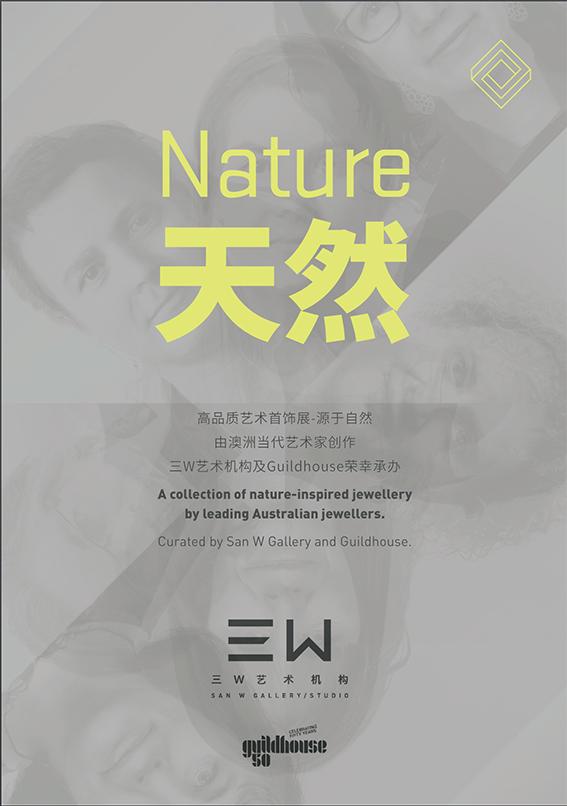 Nature_Small.jpg