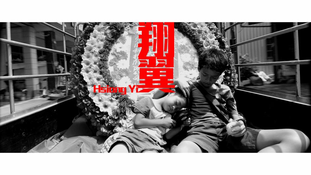 Hsiang Yi_poster1 (1).png