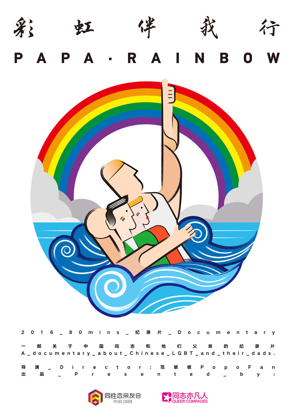 Poster Papa Rainbow.jpg