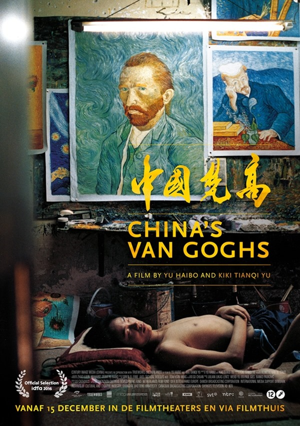 China's van Goghs , Haibo Yu and Kiki Tianqi Yu