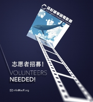 成为电影节志愿者,请点击填写 报名表 !