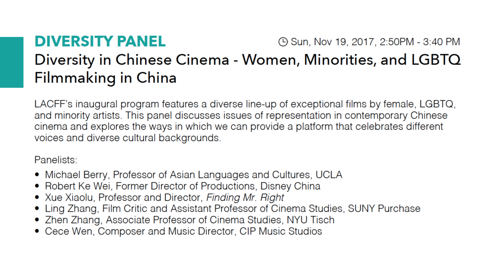 主题论坛:华语电影的多样性 -