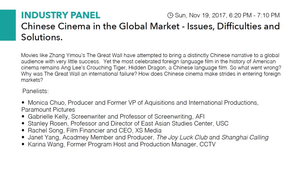 电影产业论坛:华语电影在全球化市场下的挑战 -