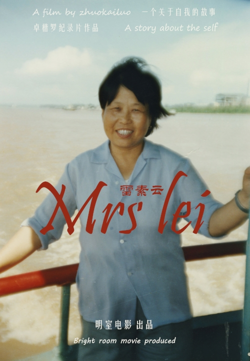 Mrs. Lei , Zhuo Kailuo