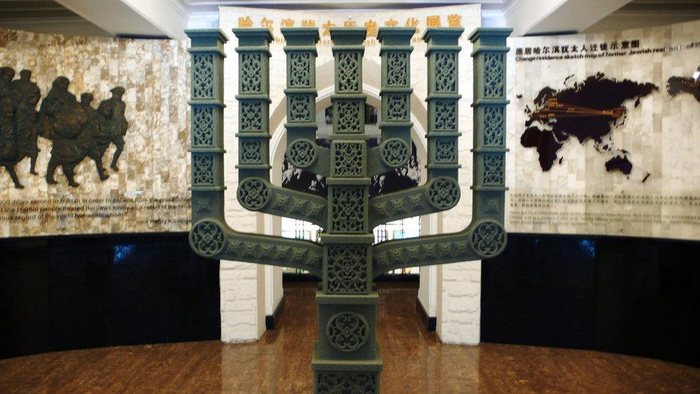 Jewish Museum Harbin