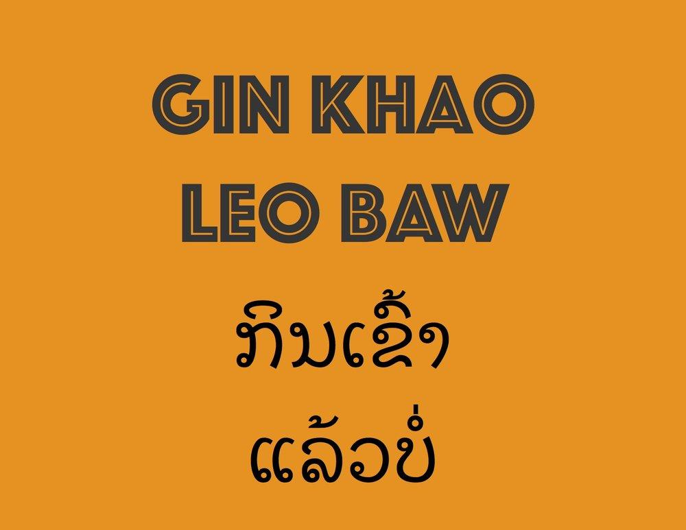 ginkhaoleobaw.jpg