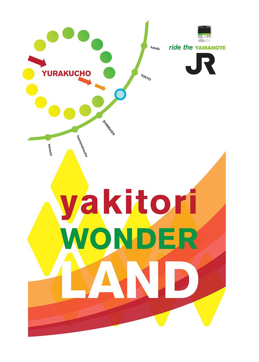 yurakucho.png