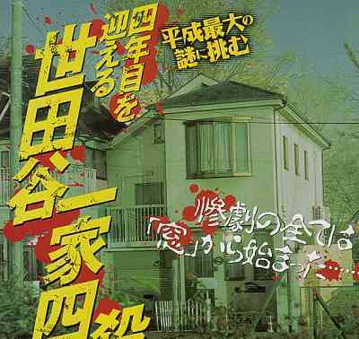 "Fumiya Ichihashi's book, ""The Setagaya Family Murder Case"""