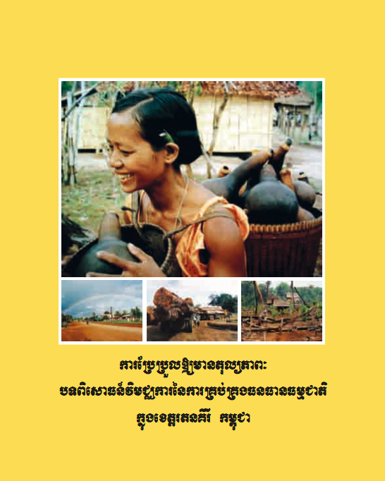 Balancing the change - experiences in natural resource management decentralization in Ratanakiri, Cambodia (Khmer version - 2005)