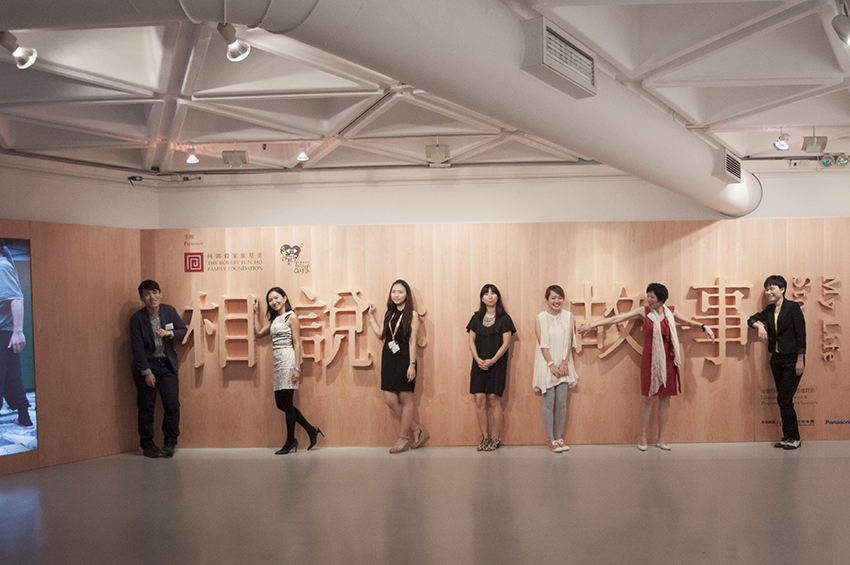 My Life Story  exhibition, Hong Kong Arts Centre, August 8–25, 2013