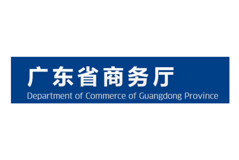 Department of comerce of guangdong.jpg