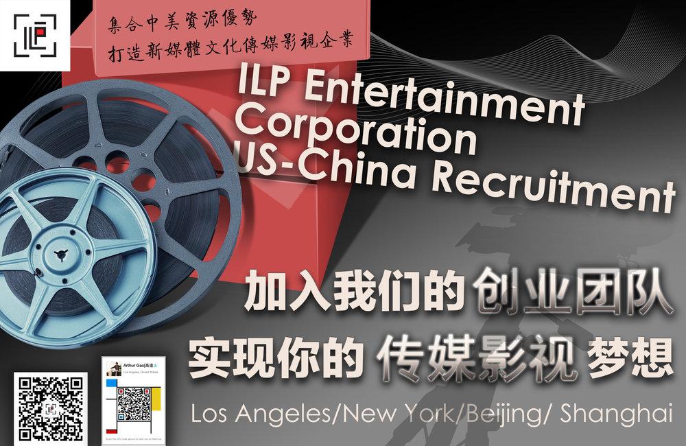 ILP Recruitment Poster