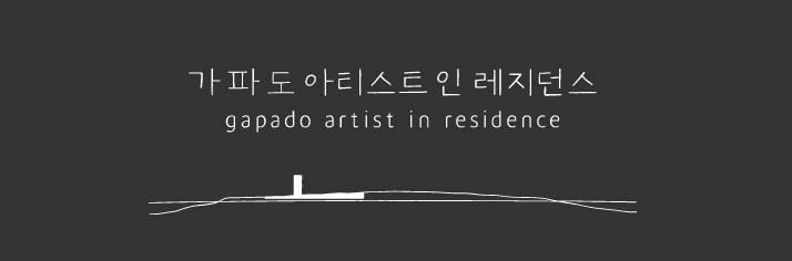 Jeannette will be in residence at Gapado AIR South Korea from September - October 2018 to perform research for  Isle of I,  a project investigating the processes of human sentience.   http://gapadoair.com/