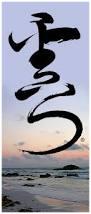 Trager Symbol