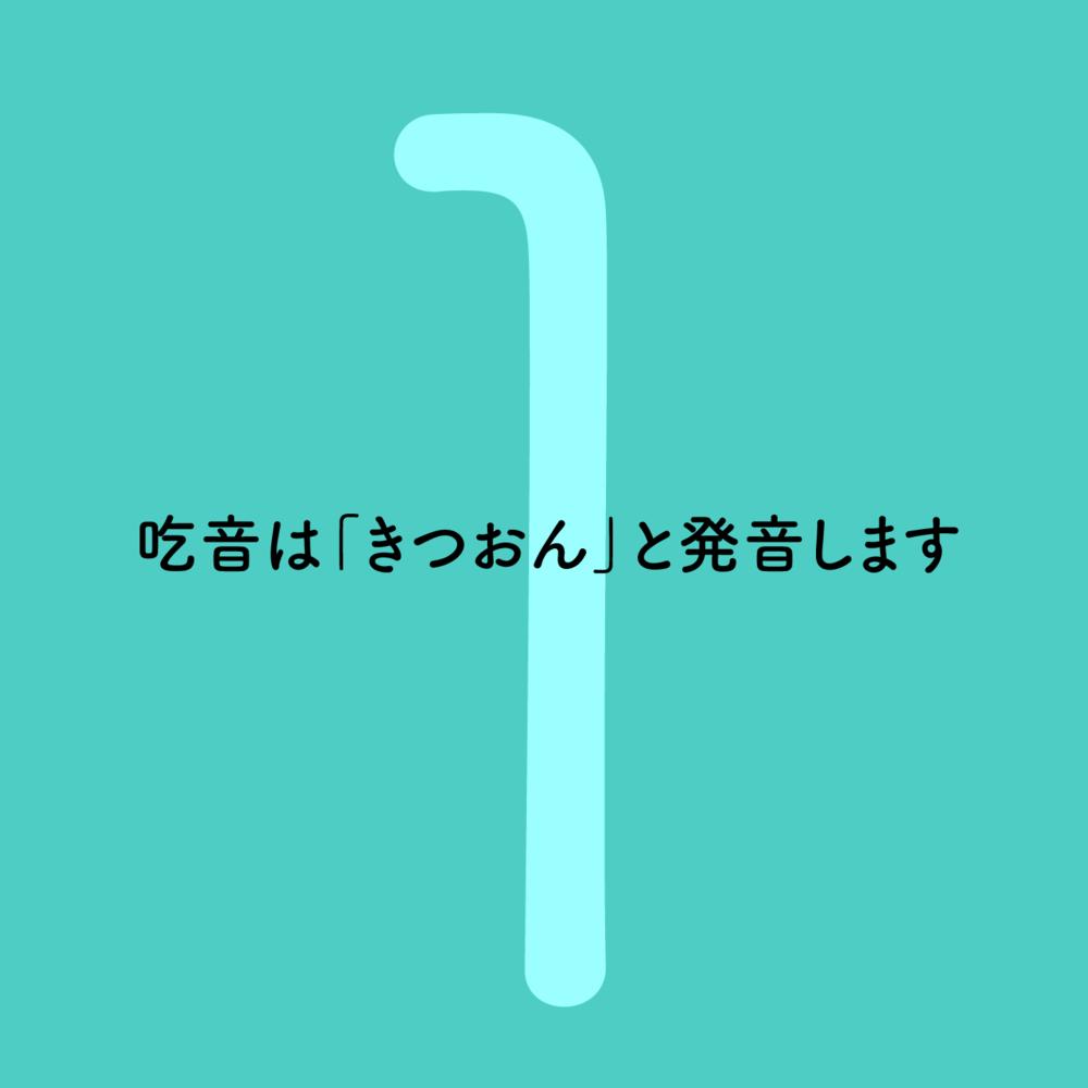 kitsuon_1.png
