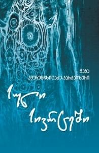 Suli+Sivrceshi+Book_Cover.jpg