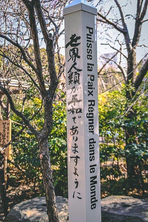 Visiter tokyo une semaine guide par jour par quartier zojoji sanctuaire pour la paix japon asie blog voyage photographie
