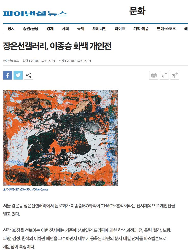 파이넨셜 뉴스.png