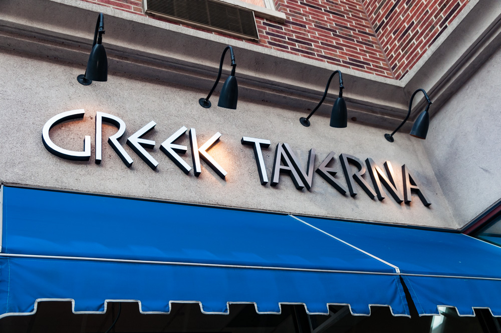 Greek-Taverna-Edgewater-NJ-7.jpg
