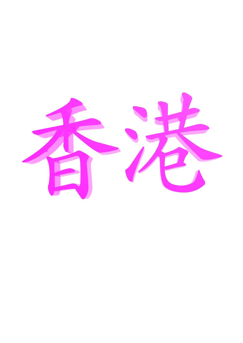 HKSCRIPT.jpg