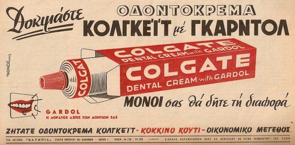 Κάπως έτσι θα κάνατε τη διαφήμιση σας το 1960 ...